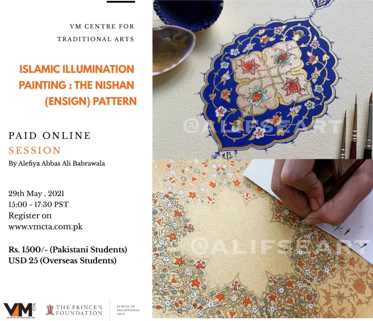 Islamic Illumination Painting: The Nishan (Ensign) Pattern