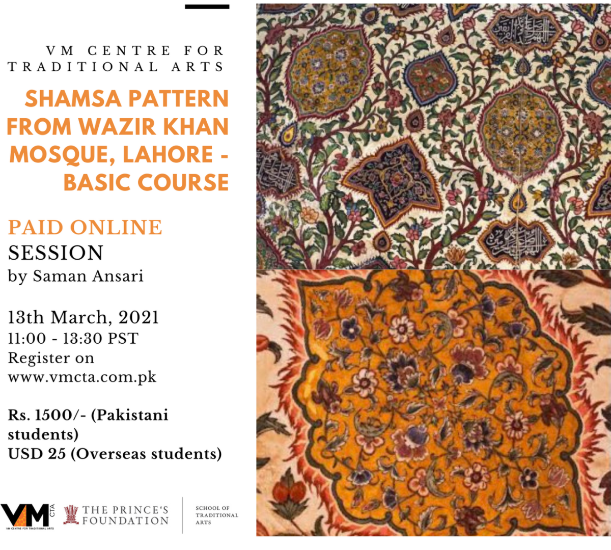 Shamsa Pattern from Wazir Khan Mosque, Lahore 13 Mar 2021